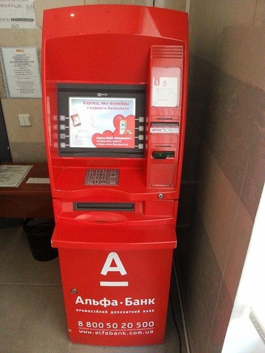 альфа банк банкоматы в рыбацком