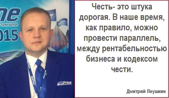 Дмитрий леушкин блог форекс как уйти от форекс