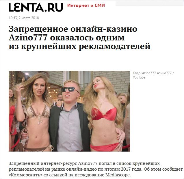 Онлайн казино в России