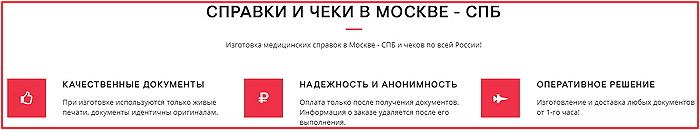Справки Москва