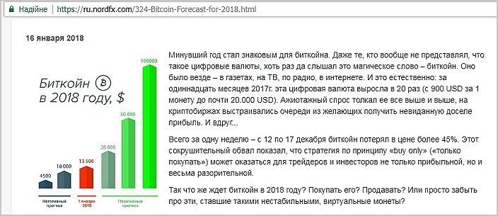 Аналитик NordFX Джон Гордон: эфириум привлекательнее для инвесторов, чем биткоин