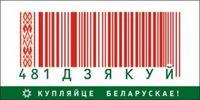 Купляйце беларускае!