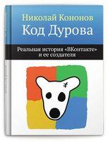 Обложка книги «Код Дурова»