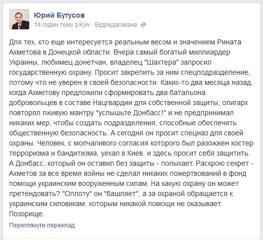 Донецкая вендетта VI Кому Ринат Ахметов обязан богатством