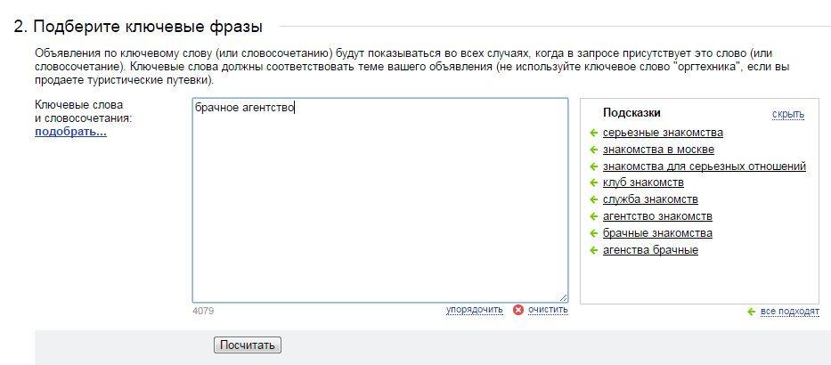 самые популярные знакомства в москве