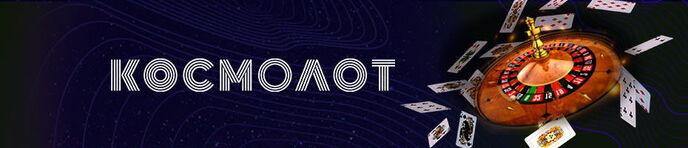 Casino Kosmolot