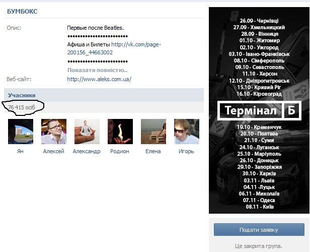 Бумбокс ВКонтакте