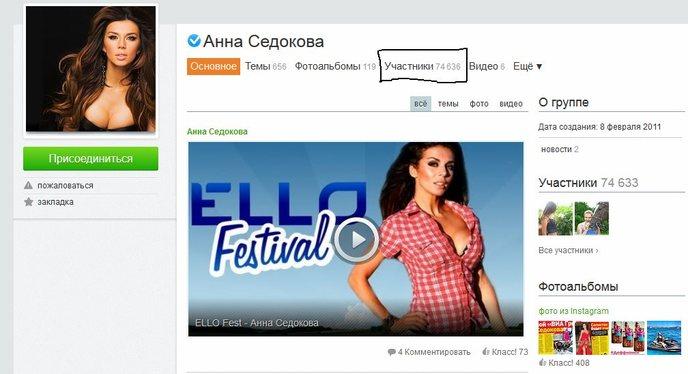 Анна Седокова в Одноклассниках