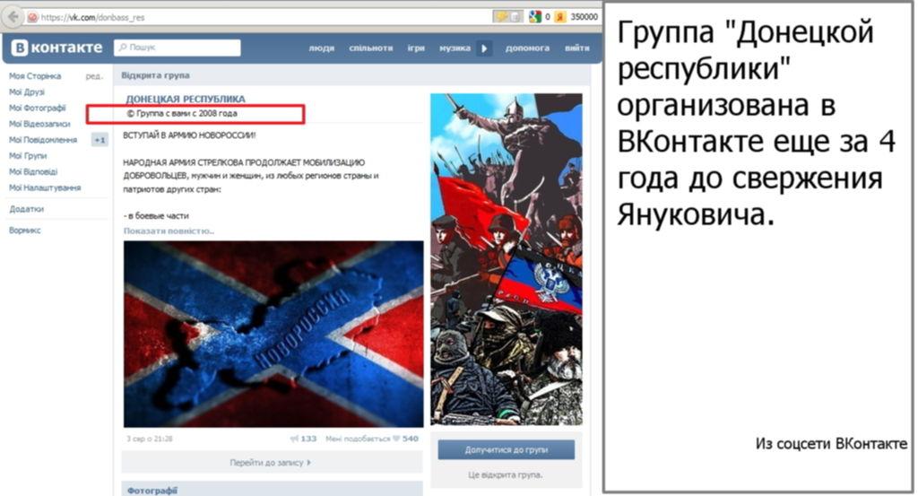 Введение военного положения на Донбассе не рассматривается, - Бирюков - Цензор.НЕТ 8672