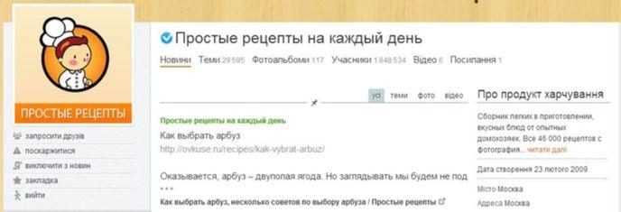 20 популярных официальных сообществ в социальный сети Odnoklassniki.ru 3