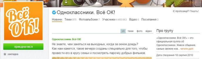 20 популярных официальных сообществ в социальный сети Odnoklassniki.ru 2