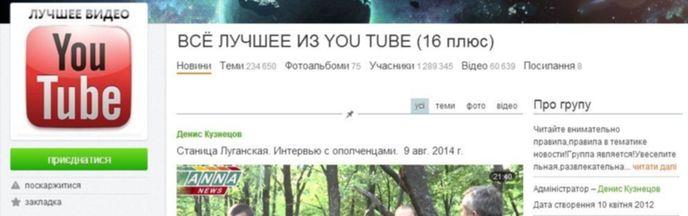 20 популярных официальных сообществ в социальный сети Odnoklassniki.ru 4