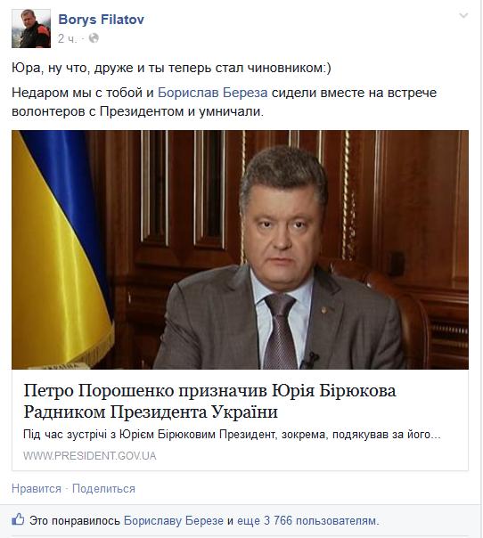 Порошенко уволил зампреда СБУ Радецкого - Цензор.НЕТ 5880