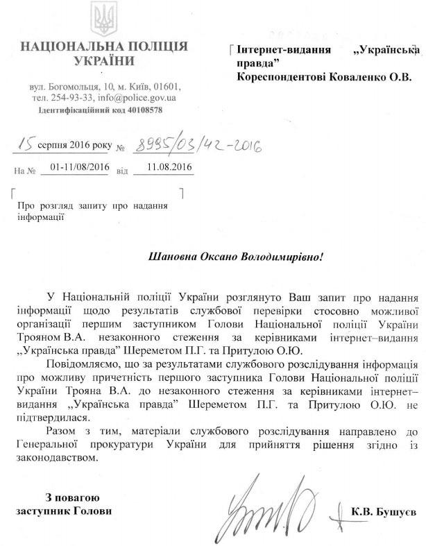 В милиции ненашли подтверждения слежки Трояна за корреспондентом — Убийство Шеремета