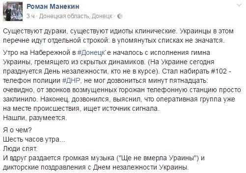 Хакеры «заставили» Захарченко иПлотницкого поздравить государство Украину сДнем Независимости