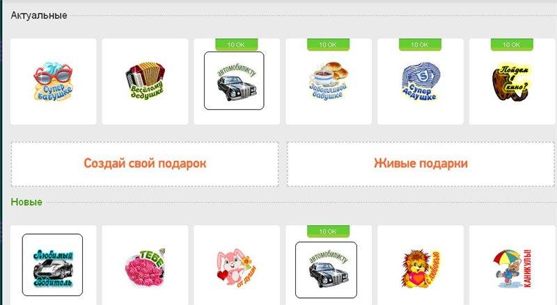 Ак сделать подарок на сайте одноклассники сделать сайт доменом ru