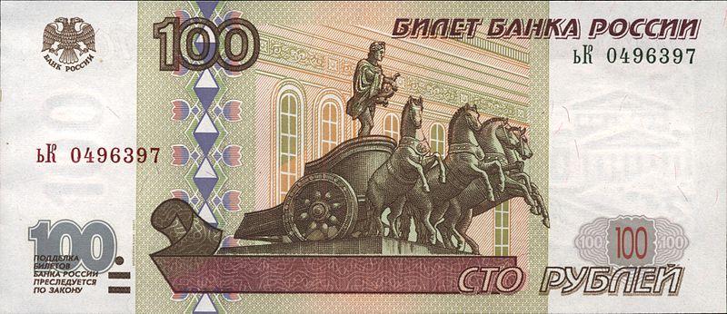 Фото российского рубля