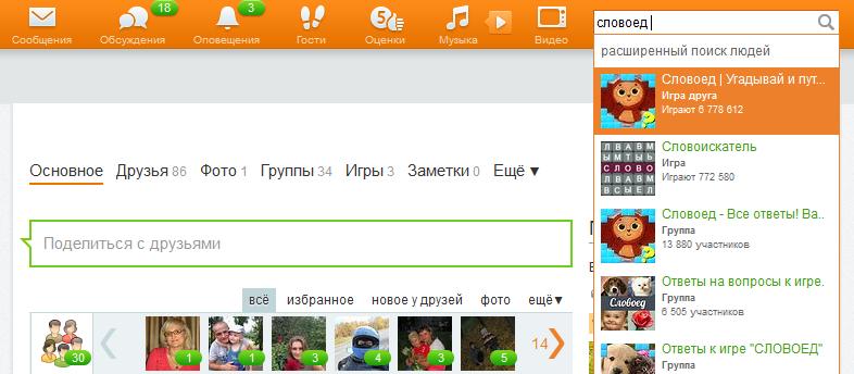 Как сделать простую игру для одноклассников - Новости, обзоры, ремонт