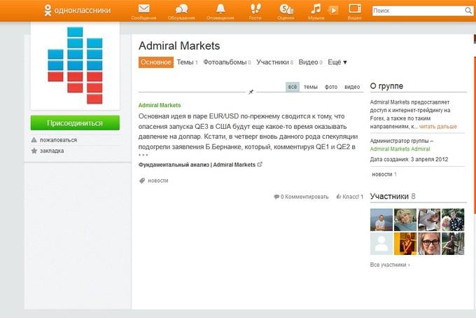 Admiral Markets в Одноклассниках