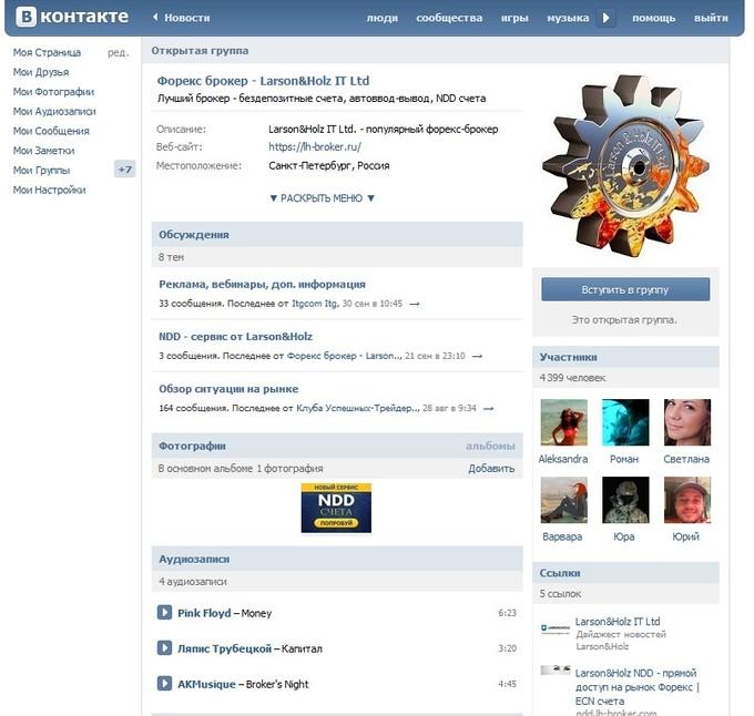 Larson&Holz IT Ltd ВКонтакте