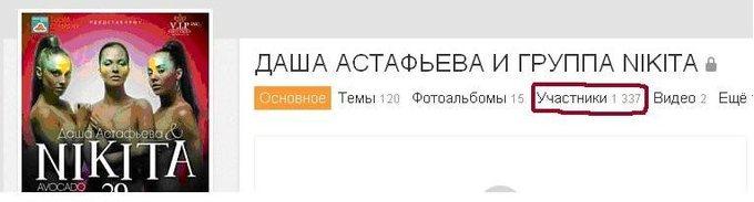 Даша Астафьева в Одноклассниках