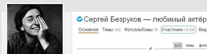 Сергей Безруков в социальной сети Одноклассники.ру