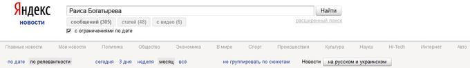 Богатырева в Яндекс.Новости