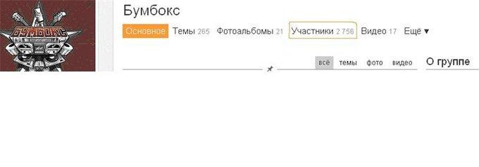 Бумбокс в Одноклассниках