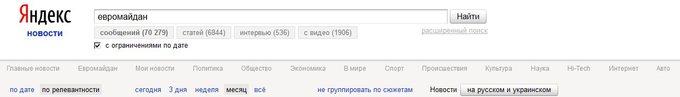 Евромайдан в Яндекс.Новости