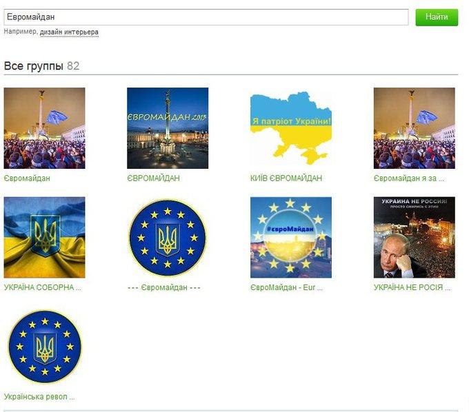 Евромайдан в Одноклассниках