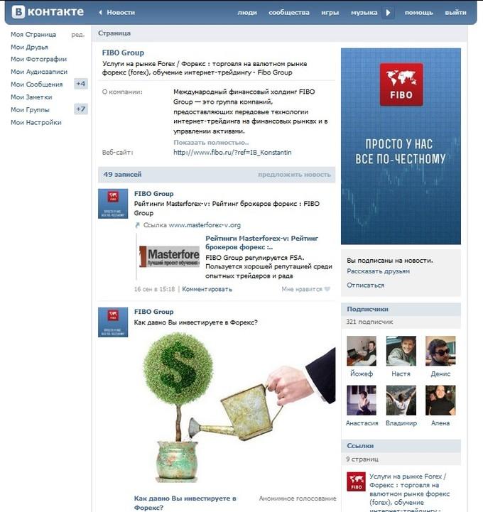 Фибо-групп ВКонтакте