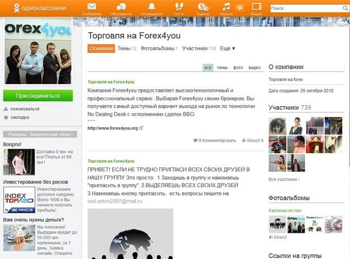 Forex4you в Одноклассниках