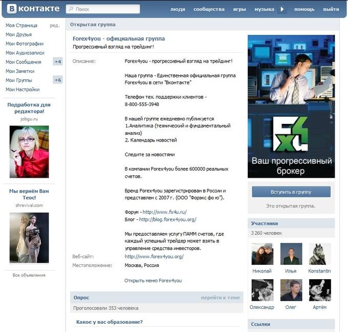 forex4you ВКонтакте
