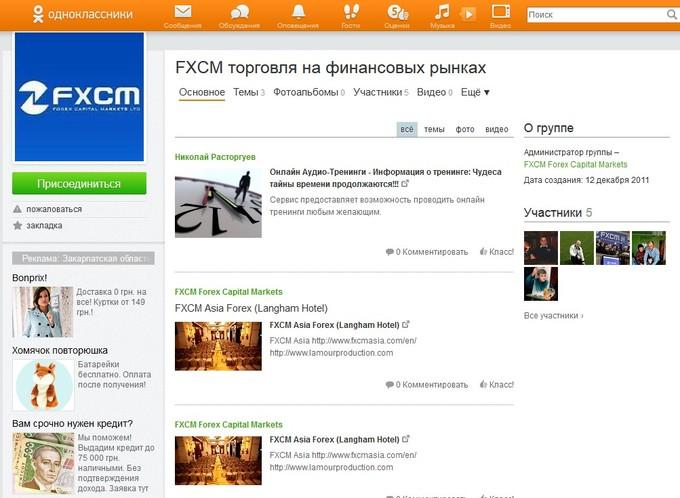 FXCM в Одноклассниках