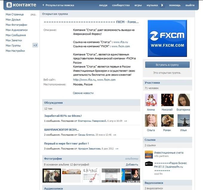 FXCM ВКонтакте