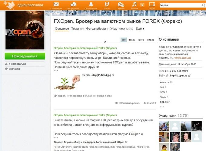 FXOpen в Одноклассниках