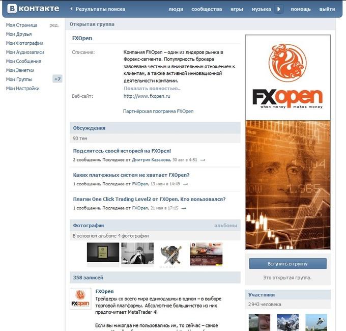 FXOpen ВКонтакте