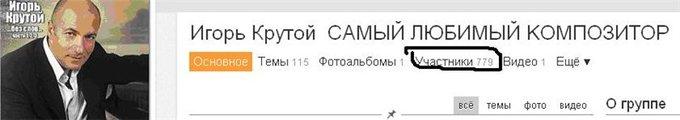 Игорь Крутой в Одноклассниках