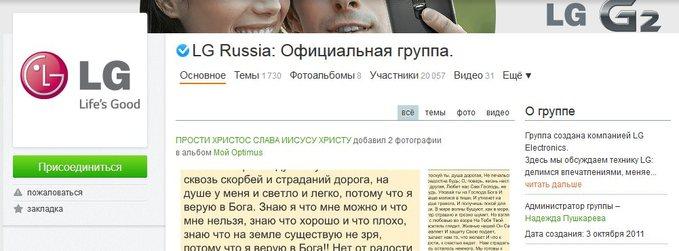 Группа компании в социальной сети Одноклассники