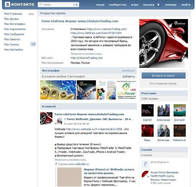 LiteForex ВКонтакте