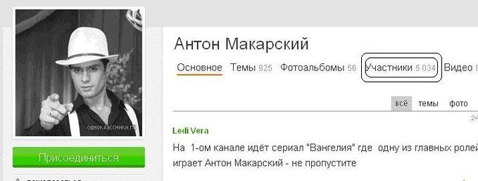 антон Макарский в Одноклассниках