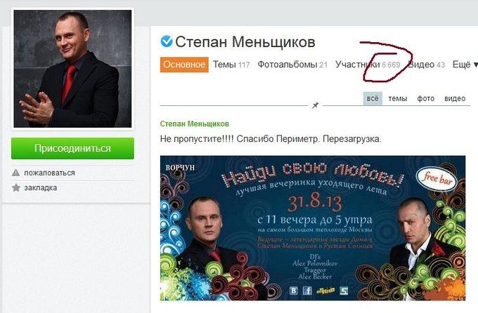 Меньщиков в Одноклассниках