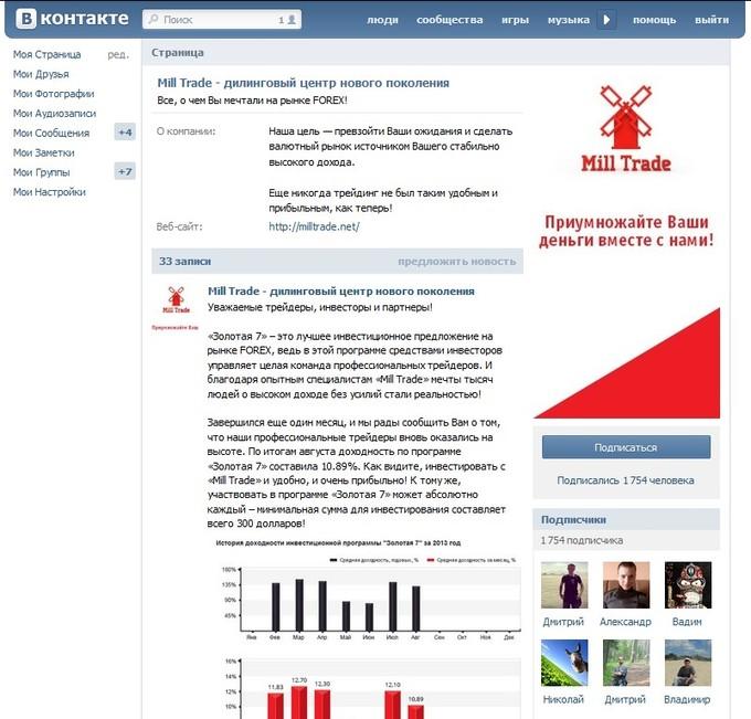 Милл Трейд ВКонтакте