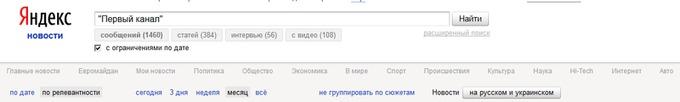 Первый канал в Яндекс.новости