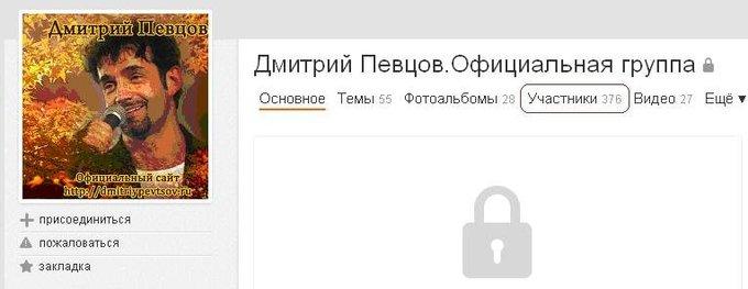 Дмитрий Певцов в социальной сети Одноклассники