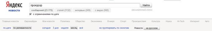 Прокурор в Яндекс.Новости