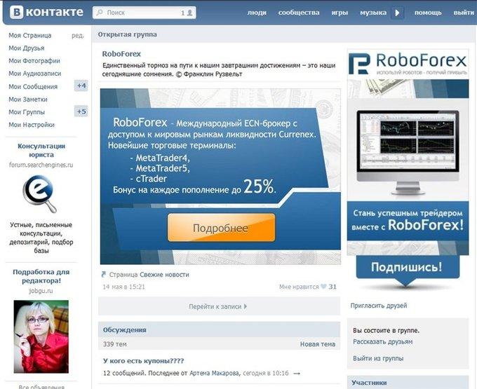 РобоФорекс ВКонтакте