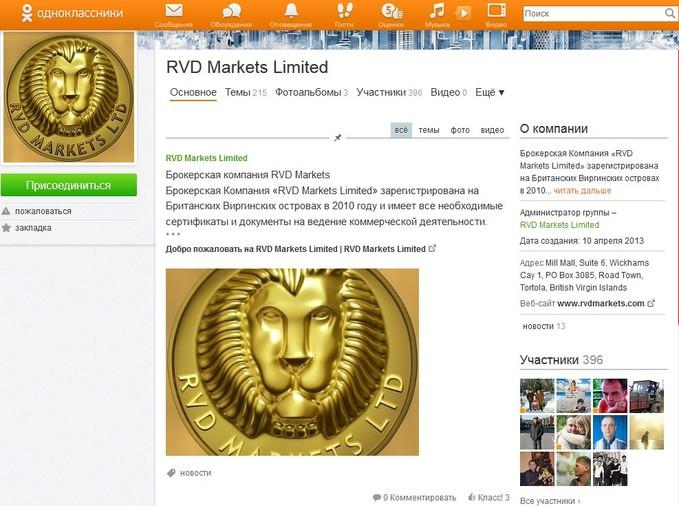 RVD Markets в Одноклассниках