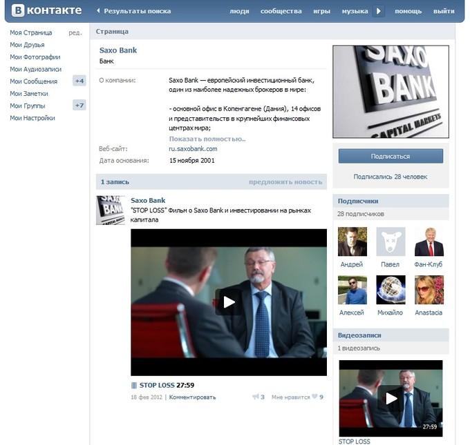Саксо банк ВКонтакте
