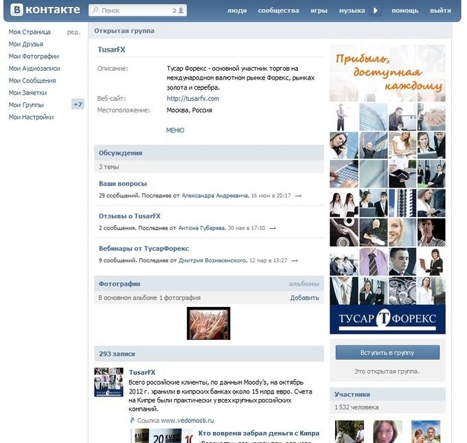 Популярность у трейдеров форекс компании Tusar Fx / TusarFx в социальных сетях СНГ